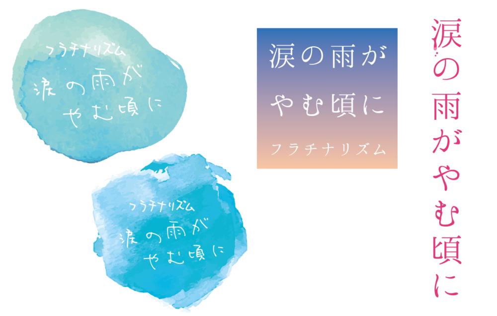 namida_02
