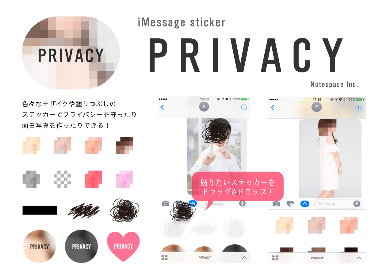 blog_privacy
