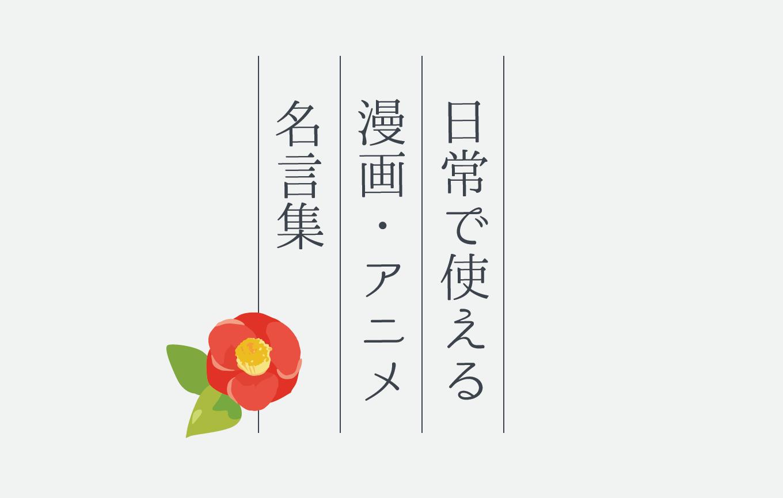 名言 アニメ