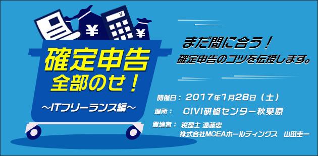 kakuteishinkoku_event28_01